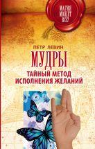 Левин Петр - Мудры: Тайный метод исполнения желаний' обложка книги