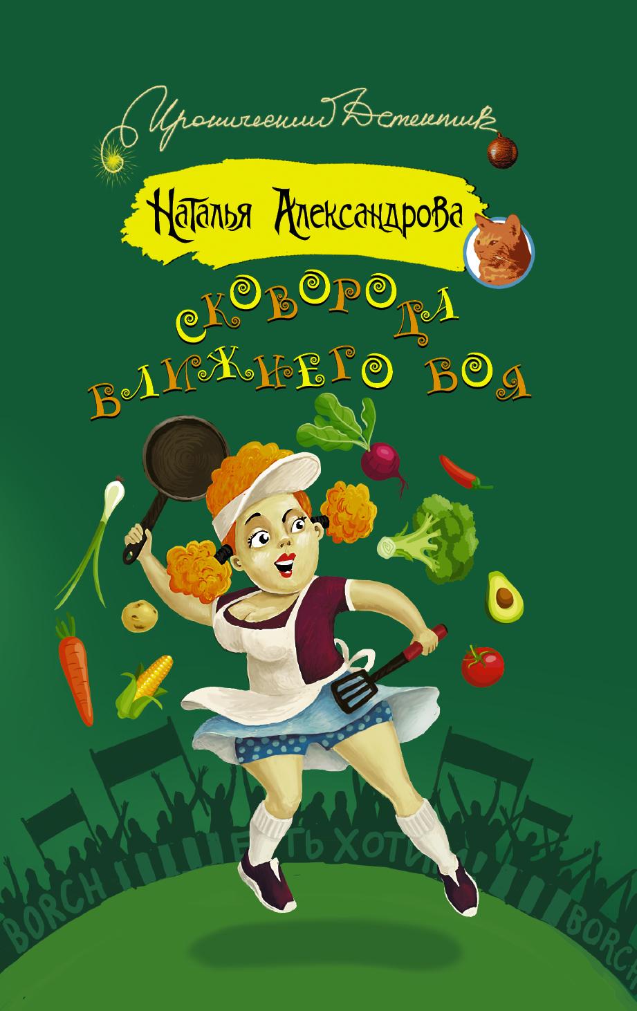 Наталья Александрова Сковорода ближнего боя наталья александрова сковорода ближнего боя