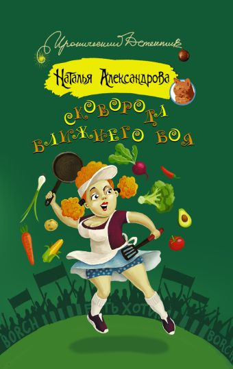 Сковорода ближнего боя Наталья Александрова