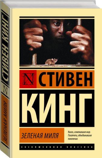 Стивен Кинг - Зеленая миля обложка книги