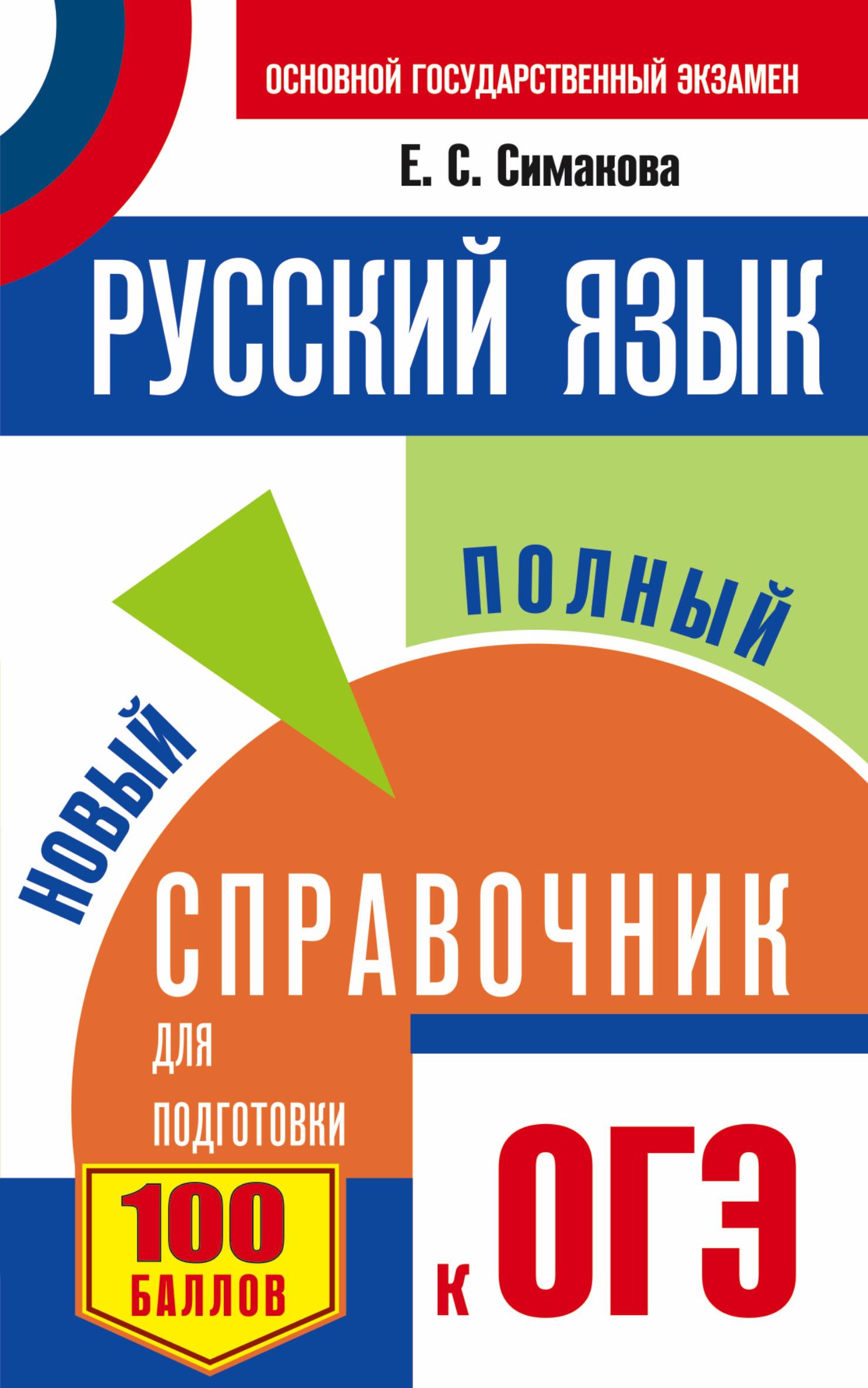 ОГЭ. Русский язык. Новый полный справочник для подготовки к ОГЭ от book24.ru