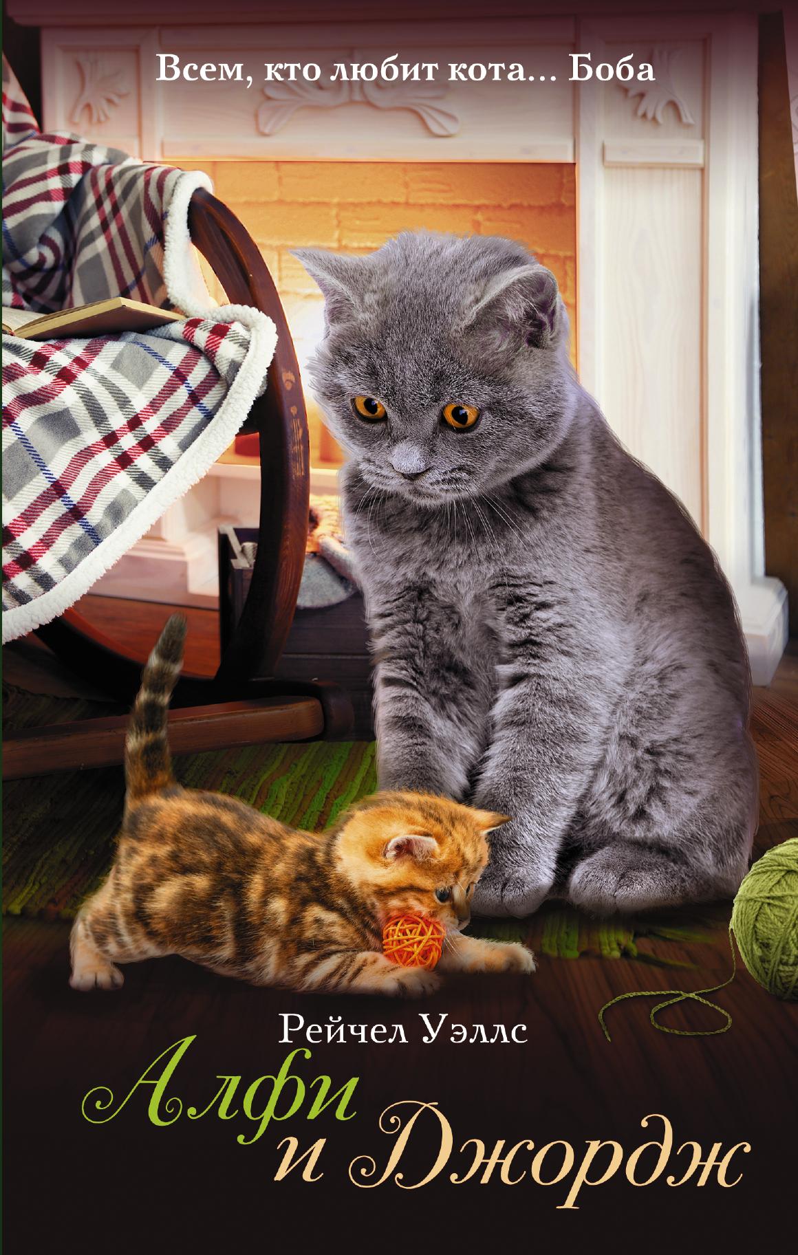 Уэллс Рейчел Алфи и Джордж ISBN: 978-5-17-103651-5 уэллс р кот по имени алфи