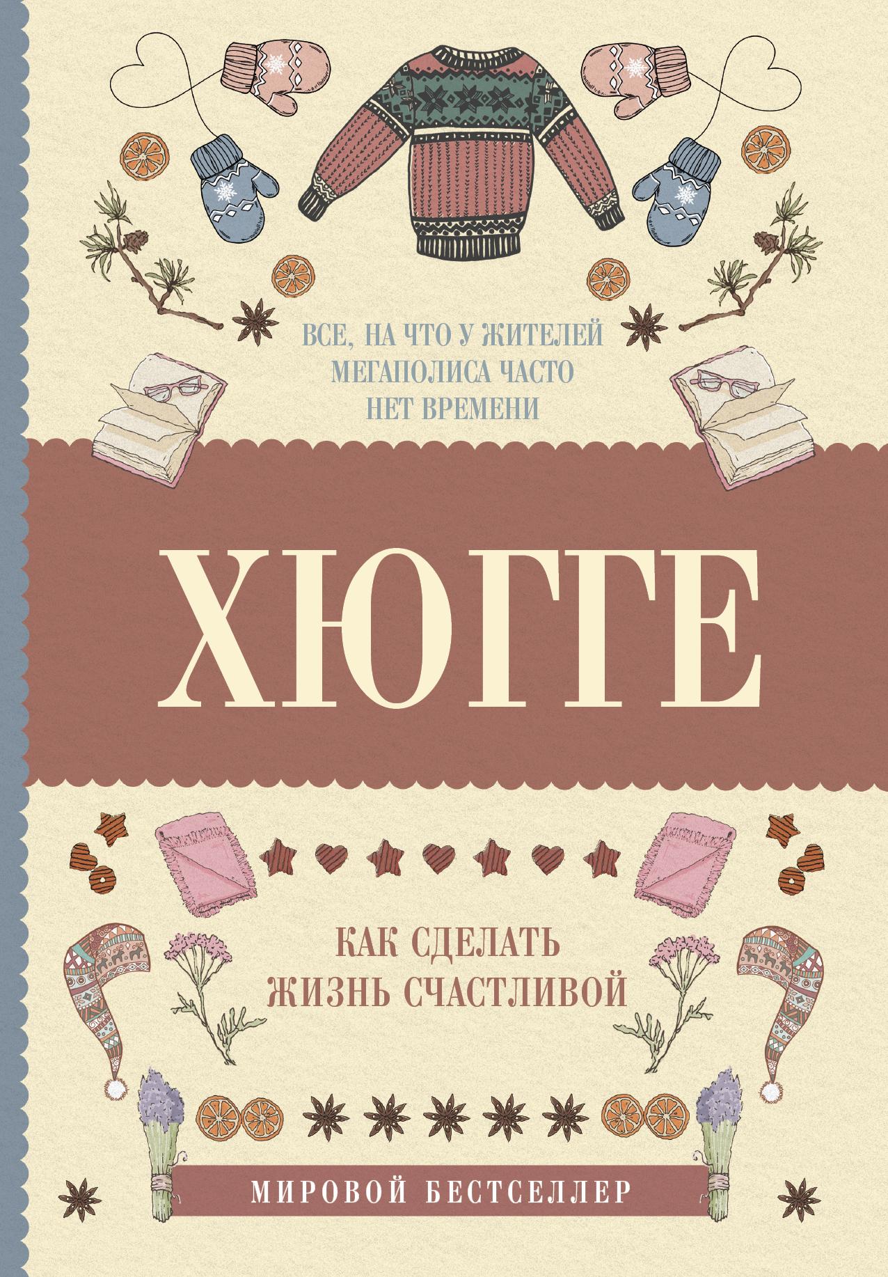 Андерсен Матильда Хюгге: как сделать жизнь счастливой книги эксмо хюгге или уютное счастье по датски как я целый год баловала себя улитками