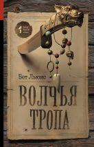 Бет Льюис - Волчья тропа' обложка книги