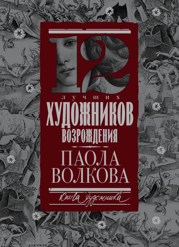 12 лучших художников Возрождения ( Волкова Паола Дмитриевна  )