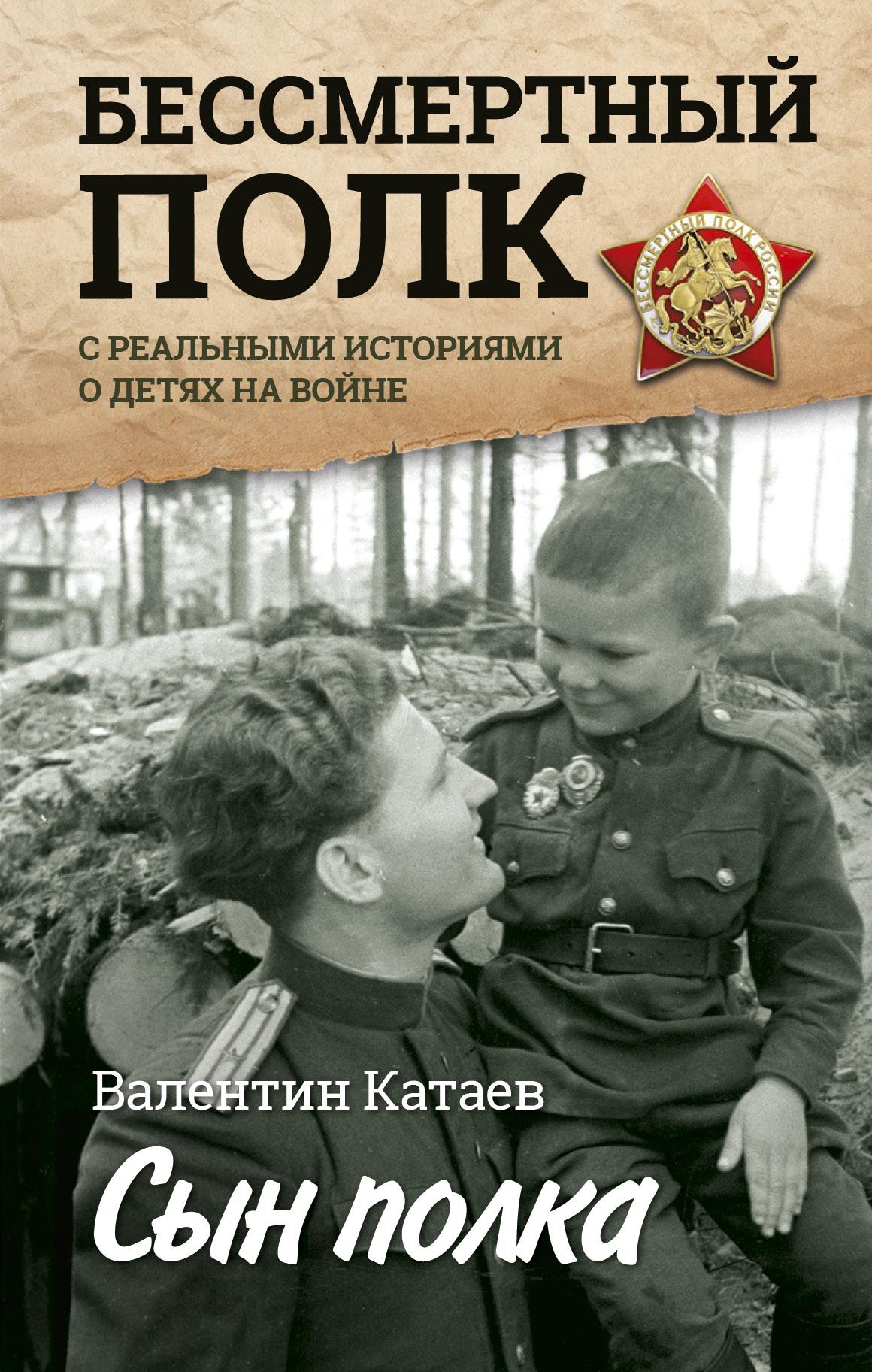 Катаев В.П. Сын полка. С непридуманными историями о детях на войне махаон сын полка в п катаев