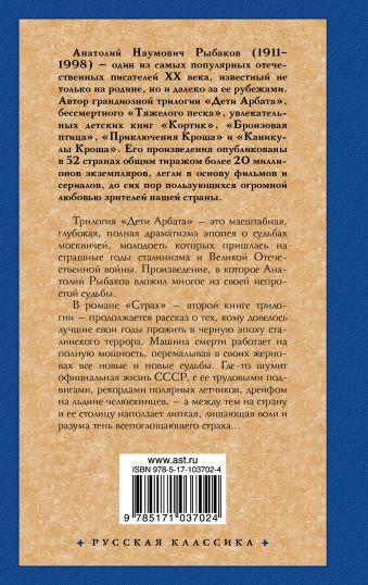 Дети Арбата. [В 3 кн.]. Кн. 2. Страх Рыбаков Анатолий Наумович