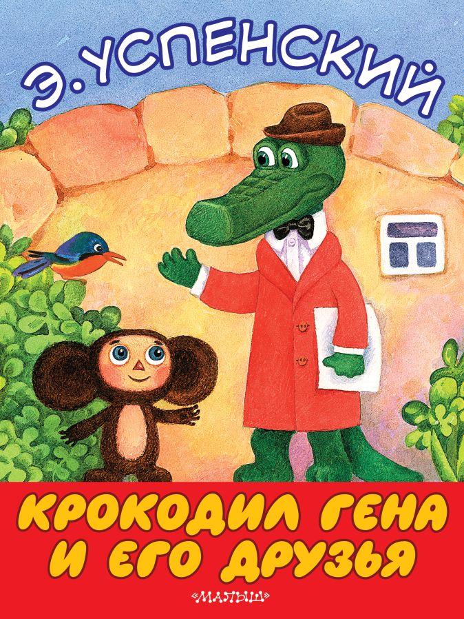 Э. Успенский - Крокодил Гена и его друзья обложка книги
