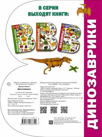Динозаврики Дмитриева В.Г.