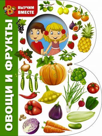 Овощи и фрукты Дмитриева В.Г.