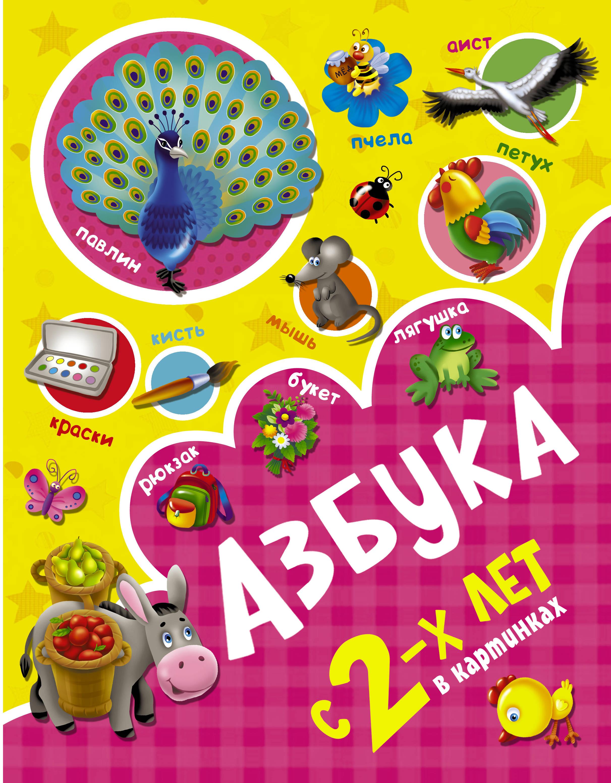 Новиковская О.А. Азбука в картинках с 2-х лет новиковская ольга андреевна альбом по развитию речи для самых маленьких