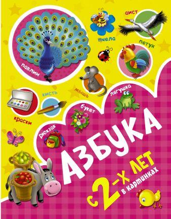 Новиковская О.А. - Азбука в картинках с 2-х лет обложка книги
