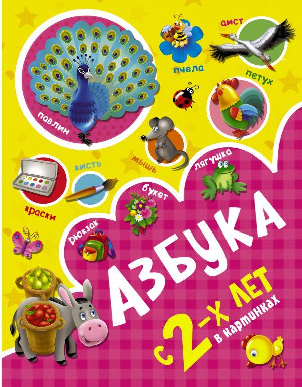Азбука в картинках с 2-х лет Новиковская О.А.