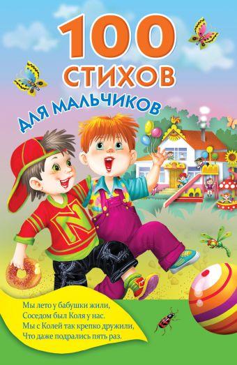 100 стихов для мальчиков Успенский Э.Н., Барто А.Л., Маршак С.Я., Михалков С.В.