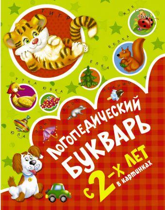 Логопедический букварь в картинках с 2-х лет Новиковская О.А.