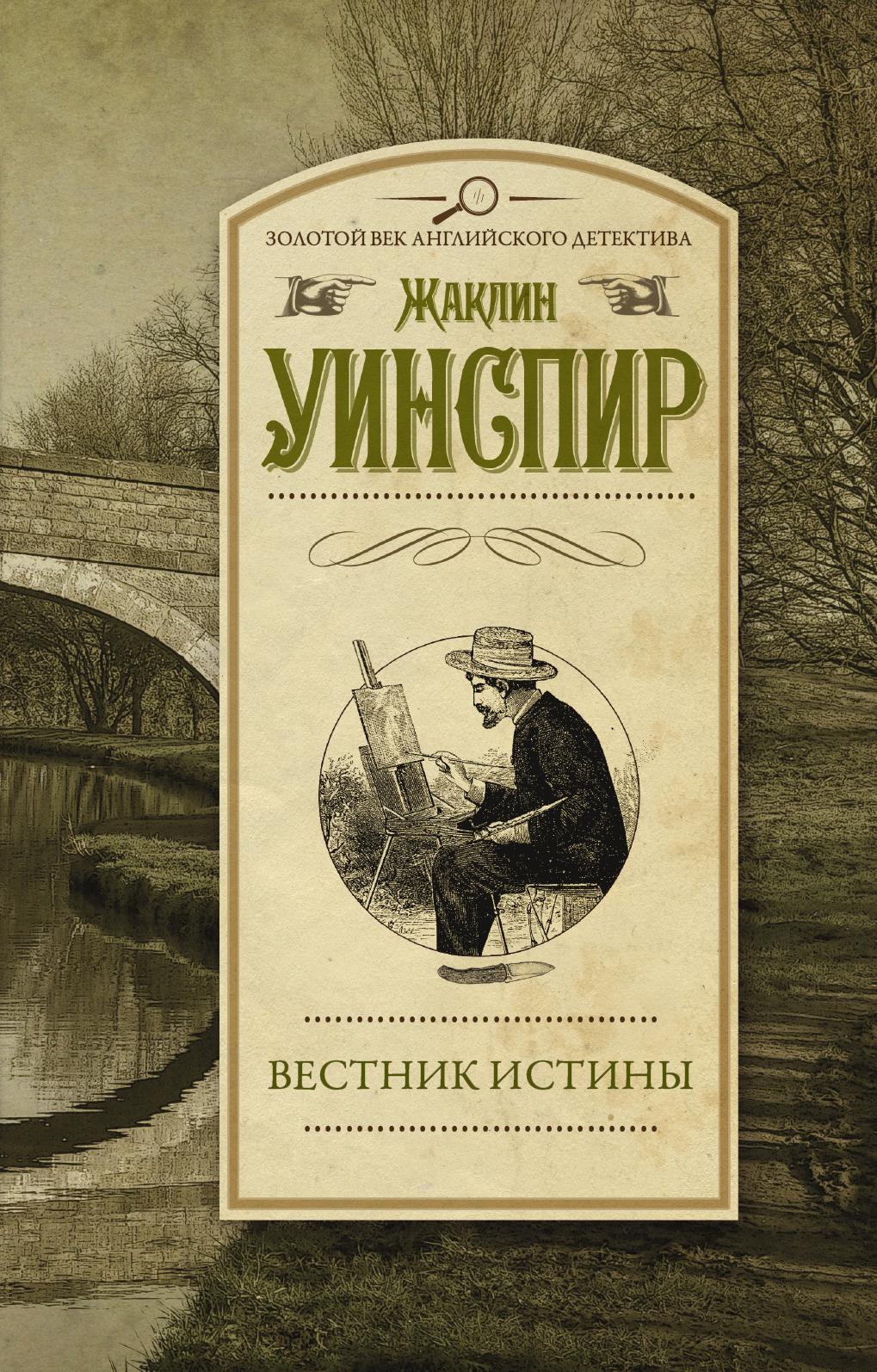 купить Жаклин Уинспир Вестник истины по цене 130 рублей