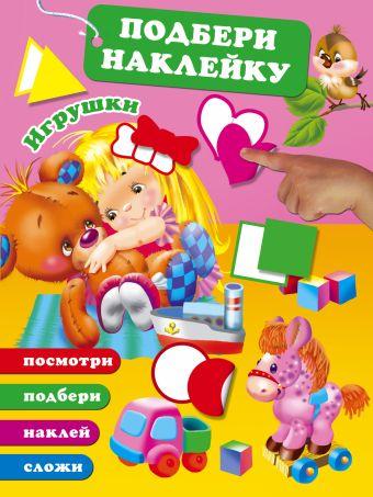 Игрушки Дмитриева Валентина Геннадьевна