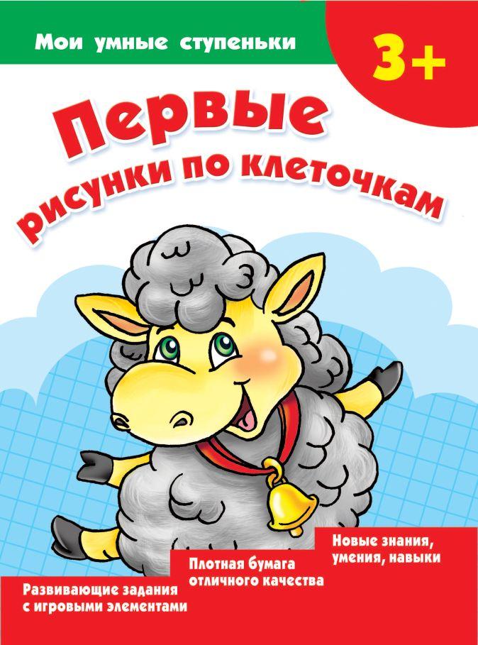 Дмитриева В.Г. - Первые рисунки по клеточкам обложка книги