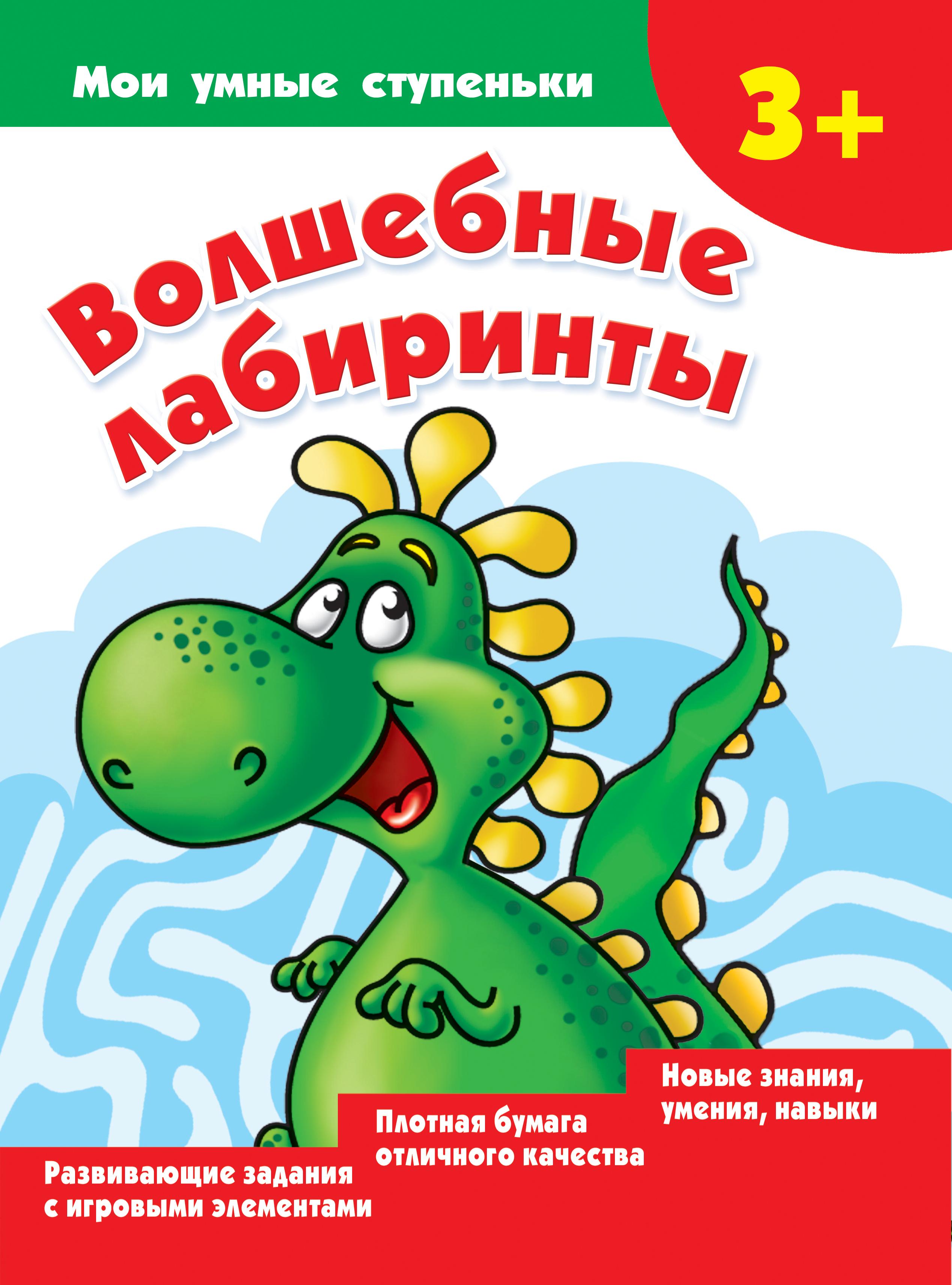 Дмитриева В.Г. Волшебные лабиринты ISBN: 978-5-17-103698-0