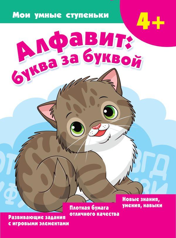 Новиковская Ольга Андреевна Алфавит: буква за буквой глотова в худ английский для малышей буква за буквой 250 наклеек