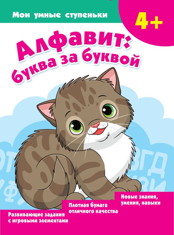 Новиковская О.А. - Алфавит: буква за буквой обложка книги