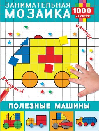 Полезные машины Глотова М.Д.