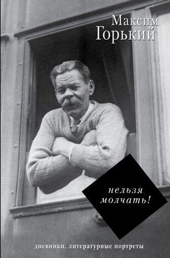 Горький Максим - Нельзя молчать! обложка книги