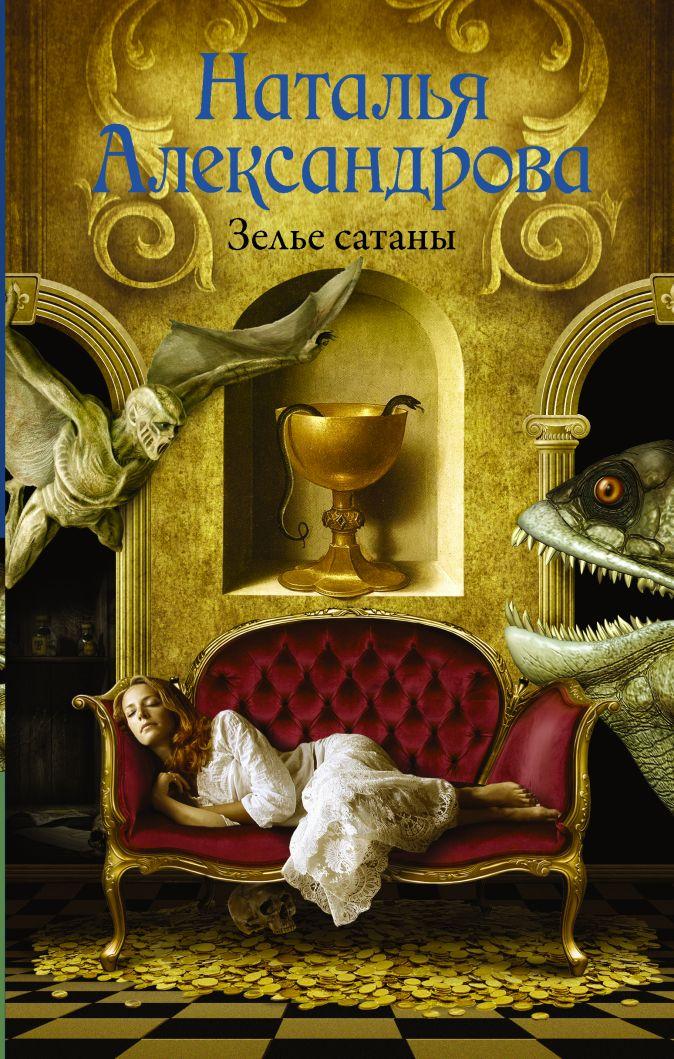 Наталья Александрова - Зелье сатаны обложка книги