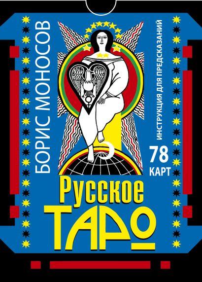 Русское таро . 78 карт. Инструкция для предсказаний - фото 1