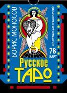Борис Моносов - Русское таро . 78 карт. Инструкция для предсказаний' обложка книги