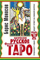 Борис Моносов - Магическое русское таро . 78 карт. Предскажут судьбу. Дадут ответ на любой вопрос' обложка книги