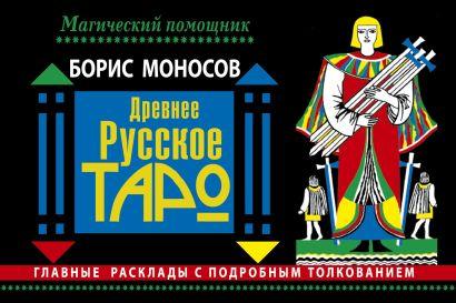 Древнее русское таро. Главные расклады с подробным толкованием - фото 1