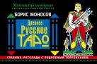 Борис Моносов - Древнее русское таро. Главные расклады с подробным толкованием' обложка книги
