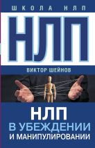 Шейнов В.П. - НЛП в убеждении и манипулировании' обложка книги