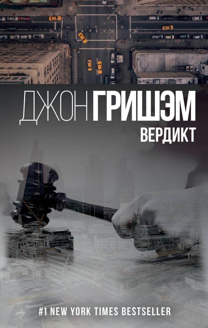 Вердикт Джон Гришэм