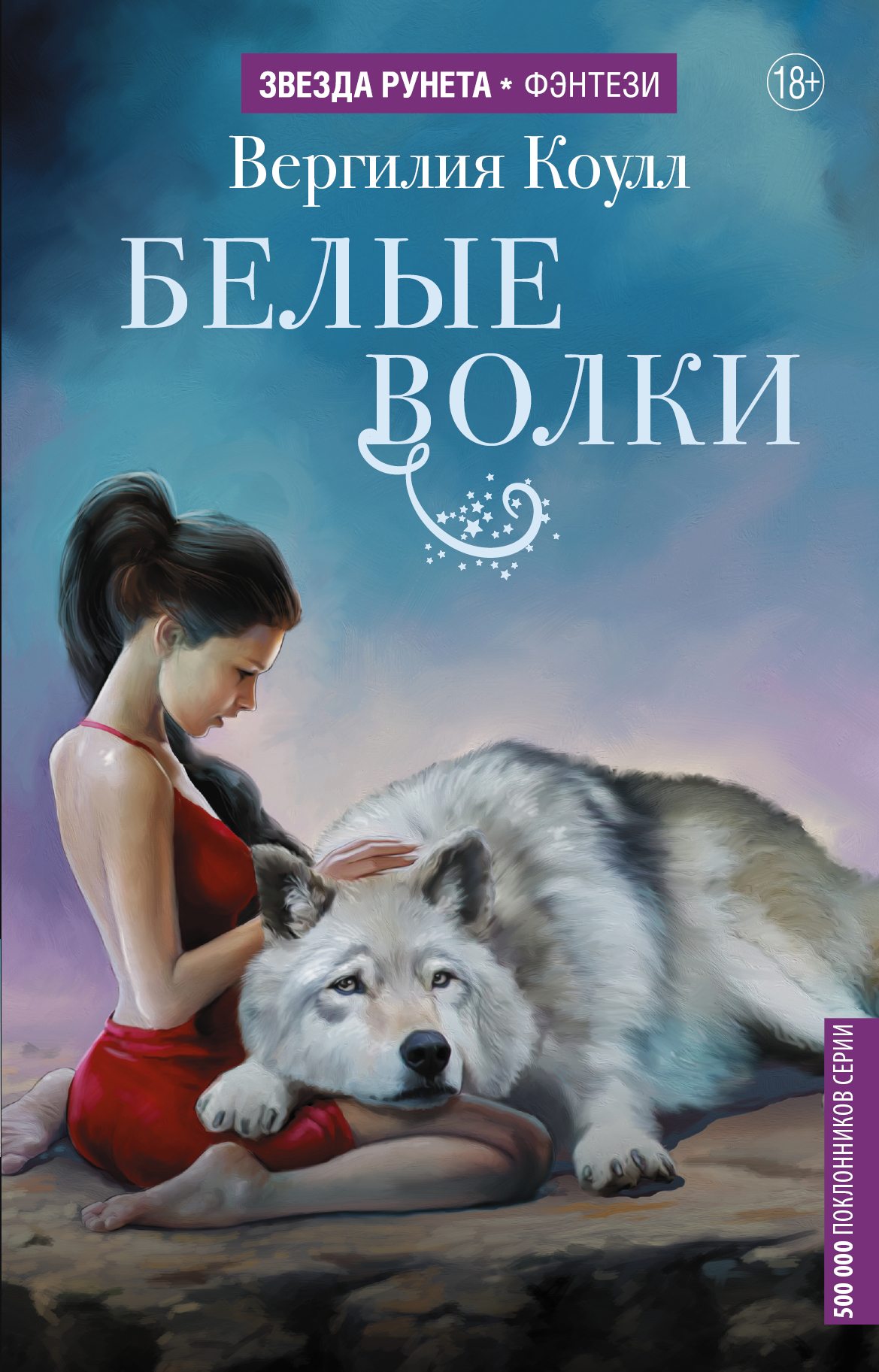 Коулл Вергилия Белые волки дава собел более совершенные небеса