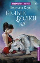 Коулл В. - Белые волки' обложка книги