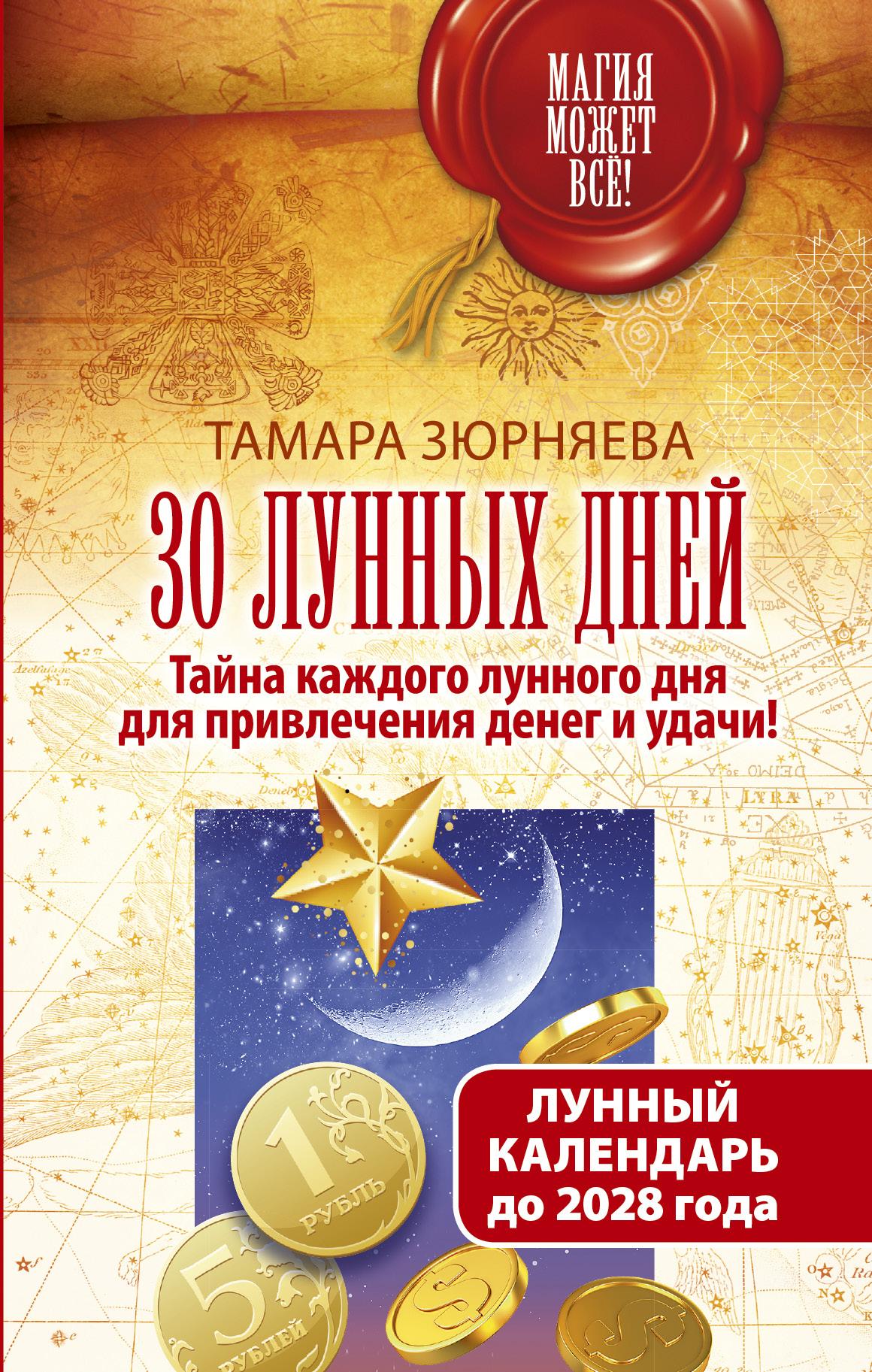 Зюрняева Тамара 30 лунных дней. Тайна каждого лунного дня для привлечения денег и удачи! Лунный календарь до 2028 года зюрняева т азарова ю луна помогает привлечь деньги лунный календарь на 20 лет