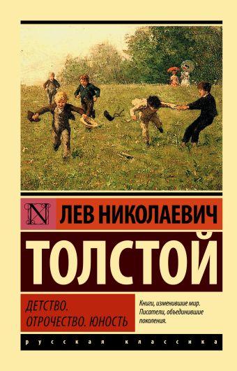 Детство. Отрочество. Юность Лев Николаевич Толстой