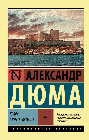 Граф Монте-Кристо [Роман. В 2 т.] Т. I Александр Дюма