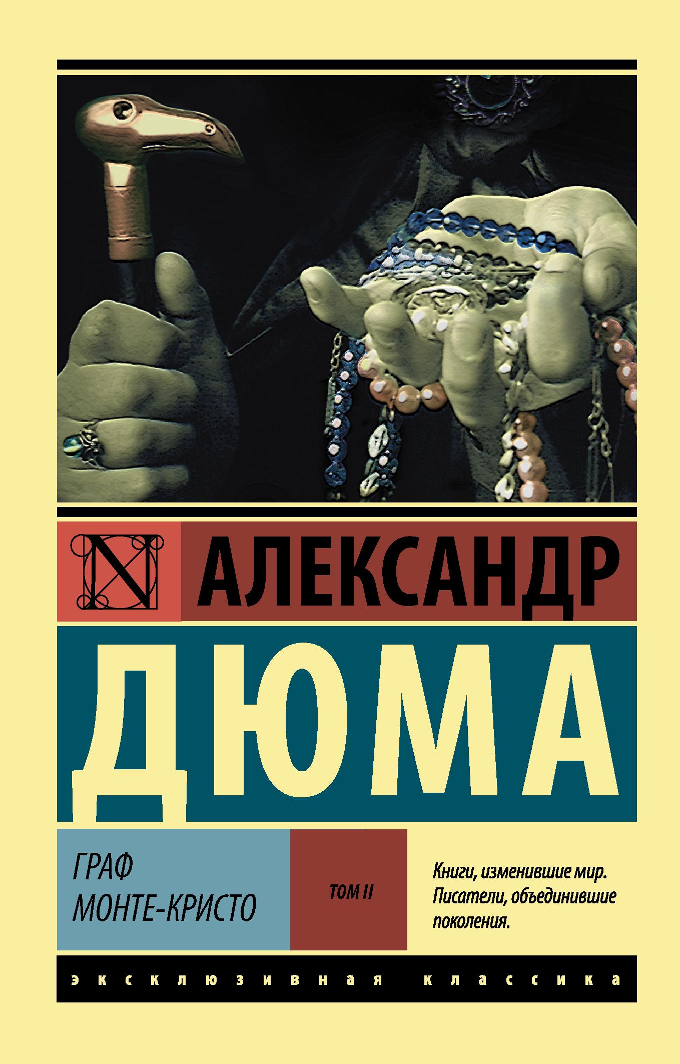 Дюма А. Граф Монте-Кристо [Роман. В 2 т.] Т. II дюма а граф монте кристо