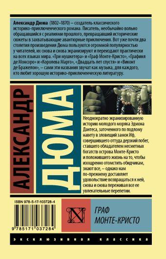 Граф Монте-Кристо [Роман. В 2 т.] Т. II Александр Дюма