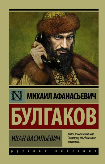 Иван Васильевич Михаил Афанасьевич Булгаков