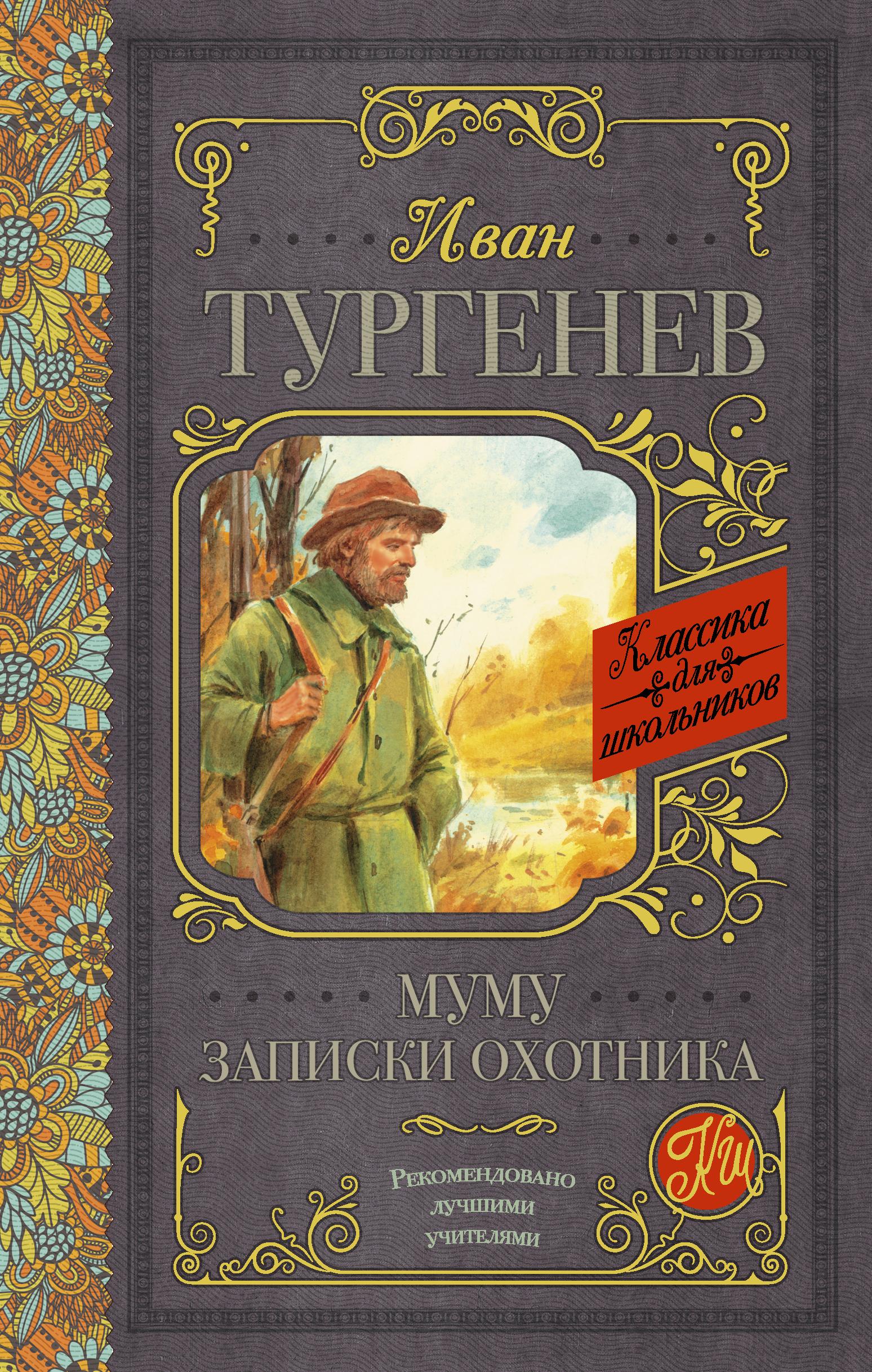 И. С. Тургенев Муму. Записки охотника