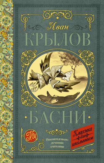 И. А. Крылов - Басни обложка книги
