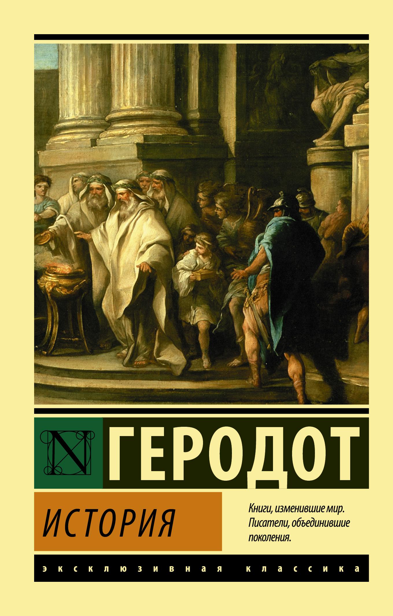 Геродот История геродот история