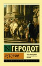 Геродот - История' обложка книги