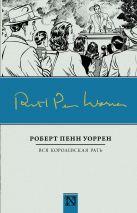 Роберт Пенн Уоррен - Вся королевская рать' обложка книги