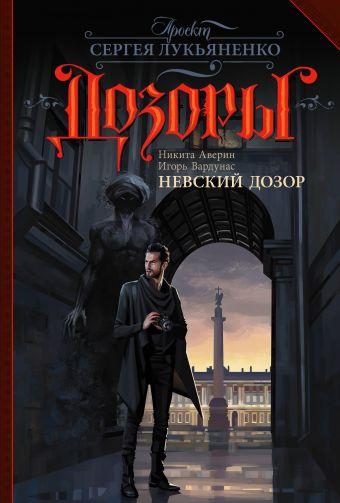 Невский Дозор Аверин Н.В., Вардунас И.В.