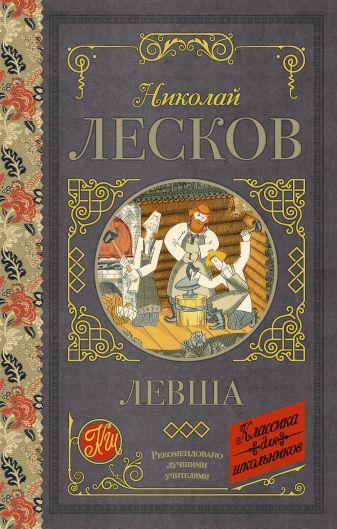 Н. С. Лесков - Левша обложка книги
